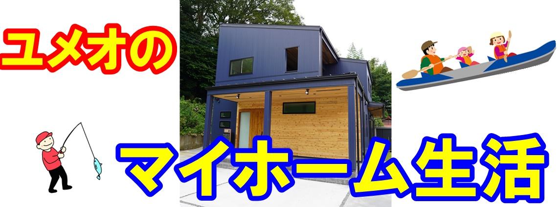 ユメオの新築一戸建て購入ブログ